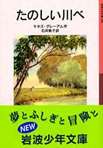 ケネス・グレアム『たのしい川べ』(岩波書店)