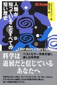 ビル・ブライソン『人類が知っていることすべての短い歴史』 /楡井浩一訳(NHK出版)